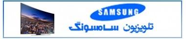 تلویزیون سامسونگ| ال ای دی Samsung